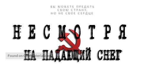 Despite the Falling Snow - Russian Logo