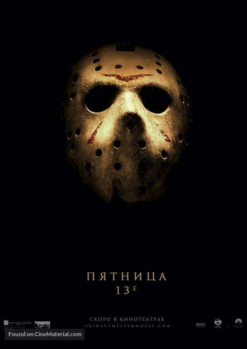 Friday the 13th - Russian Movie Poster