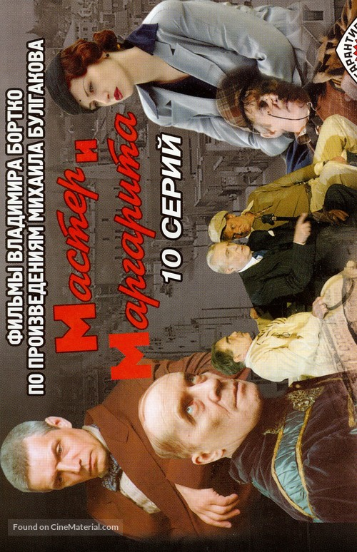"""Master i Margarita"" - Russian Movie Cover"