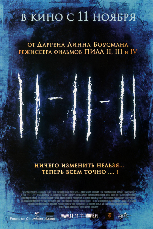 11 11 11 - Russian Movie Poster