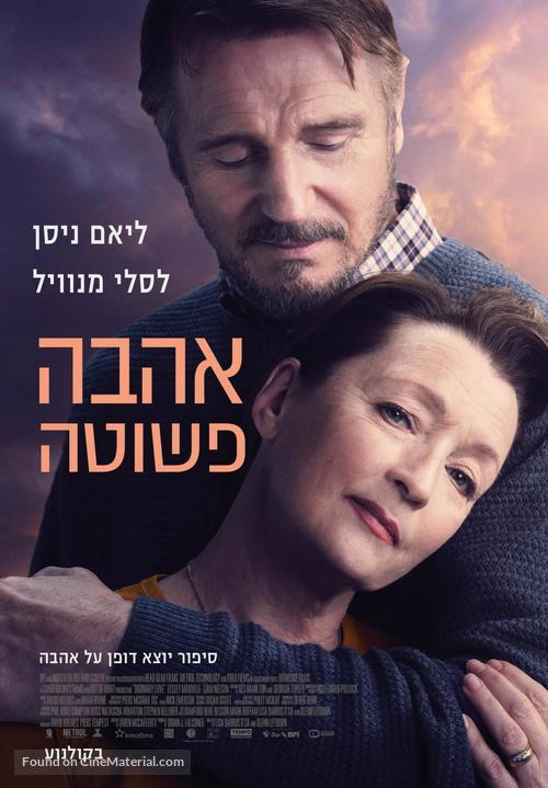 Ordinary Love - Israeli Movie Poster