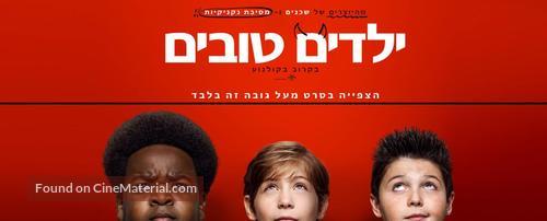 Good Boys - Israeli Movie Poster