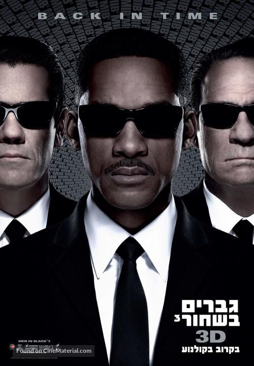 Men in Black 3 - Israeli Movie Poster