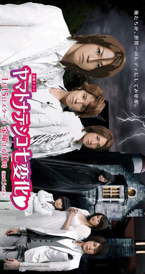 """""""Yamato nadeshiko shichihenge"""" - Japanese Movie Poster"""