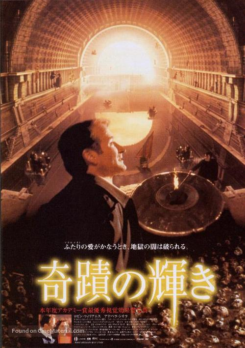 What Dreams May Come - Japanese Movie Poster