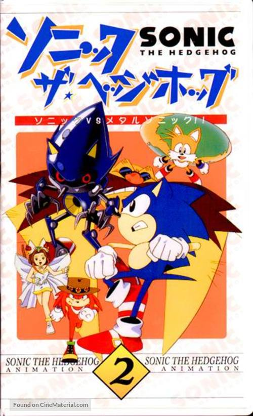 Sonic The Hedgehog The Movie 1996 Japanese Vhs Movie Cover