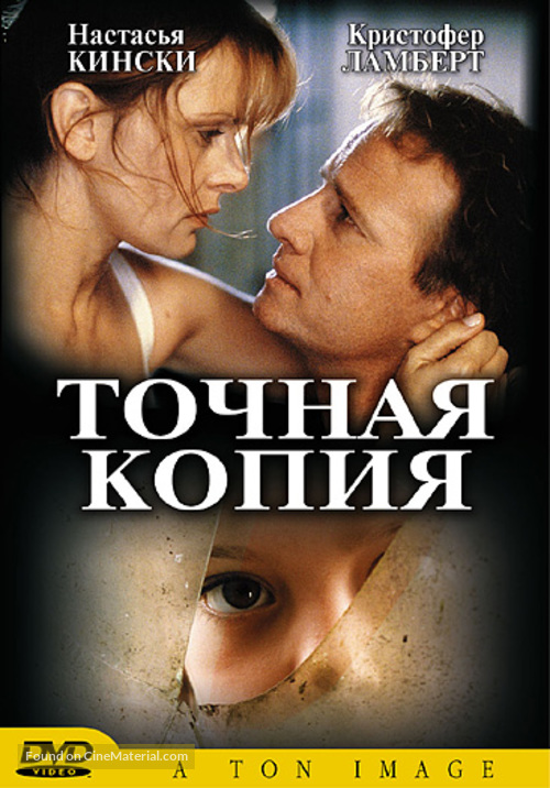À ton image - Russian DVD movie cover