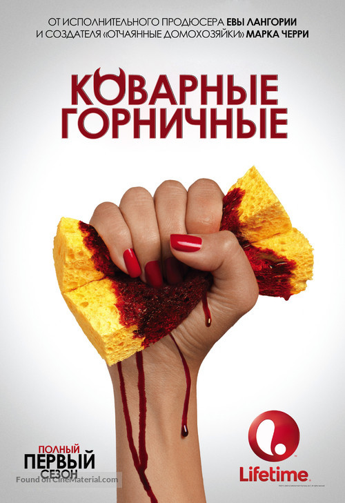 """""""Devious Maids"""" - Russian Movie Poster"""