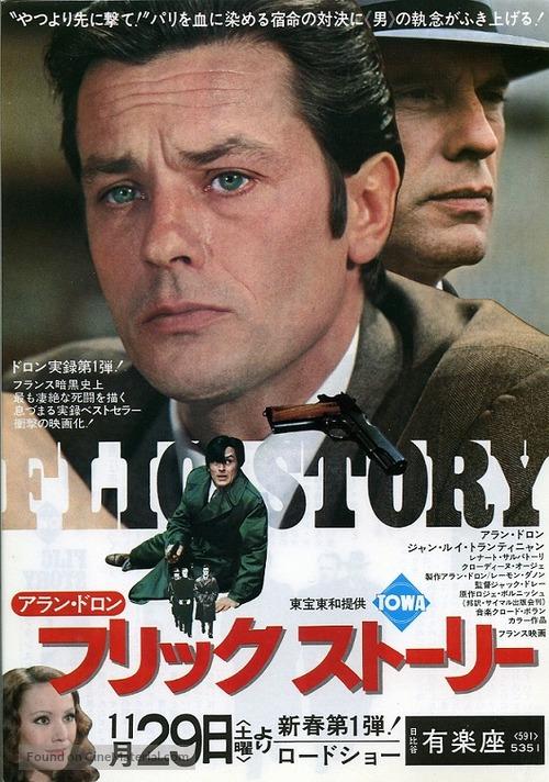 Flic Story - Japanese Movie Poster