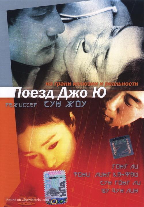 Zhou Yu de huo che - Russian Movie Cover