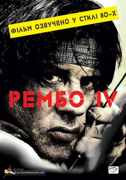Rambo - Ukrainian Movie Poster