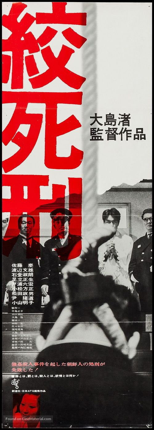 Kôshikei - Japanese Movie Poster