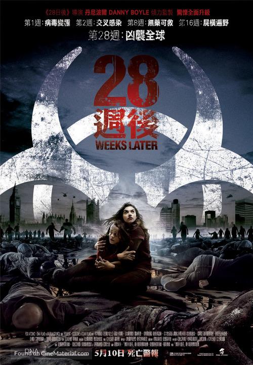 28 Weeks Later - Hong Kong Advance movie poster