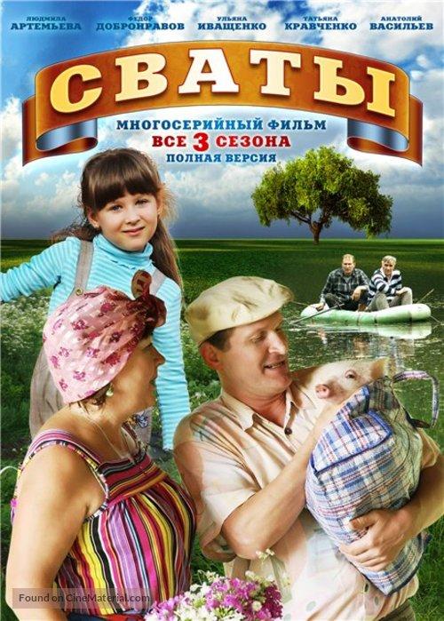 """Svaty"" - Ukrainian DVD movie cover"