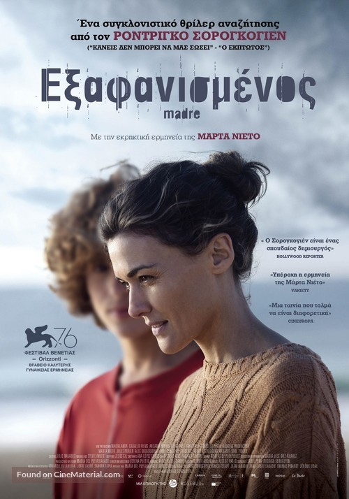 Madre - Greek Movie Poster