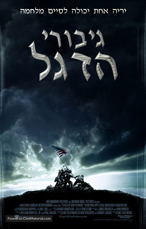 Flags of Our Fathers - Israeli Movie Poster