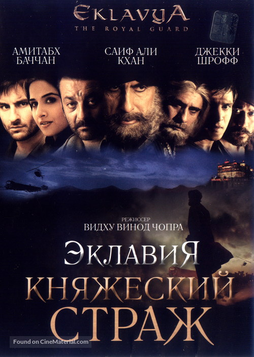 Eklavya - Russian DVD cover