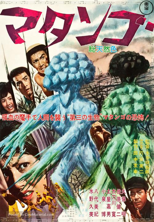 Matango - Japanese Movie Poster
