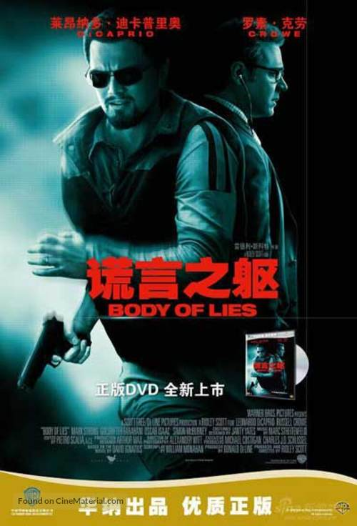 Body of Lies - Chinese Video release movie poster