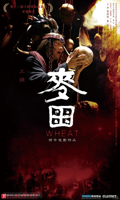 Mai tian - Chinese Movie Poster