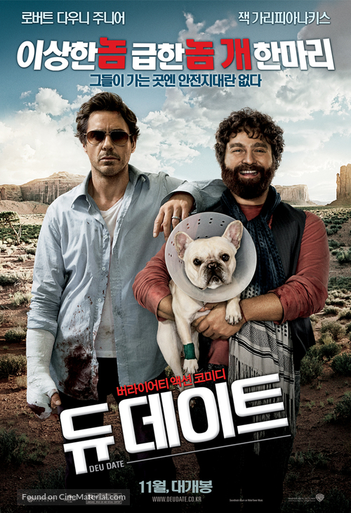Due Date - South Korean Movie Poster