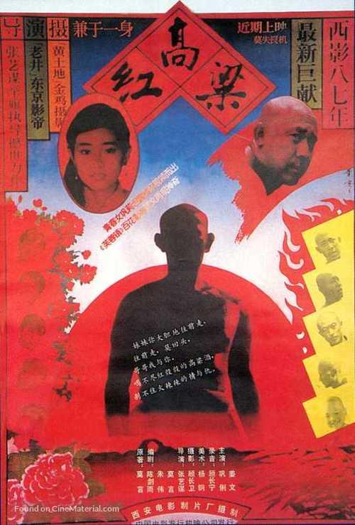 Hong gao liang - Chinese Movie Poster