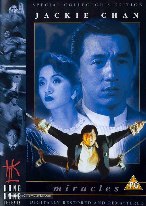 Ji ji - British DVD cover
