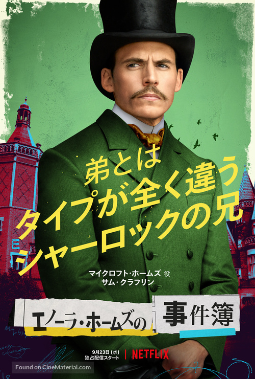 Enola Holmes - Japanese Movie Poster