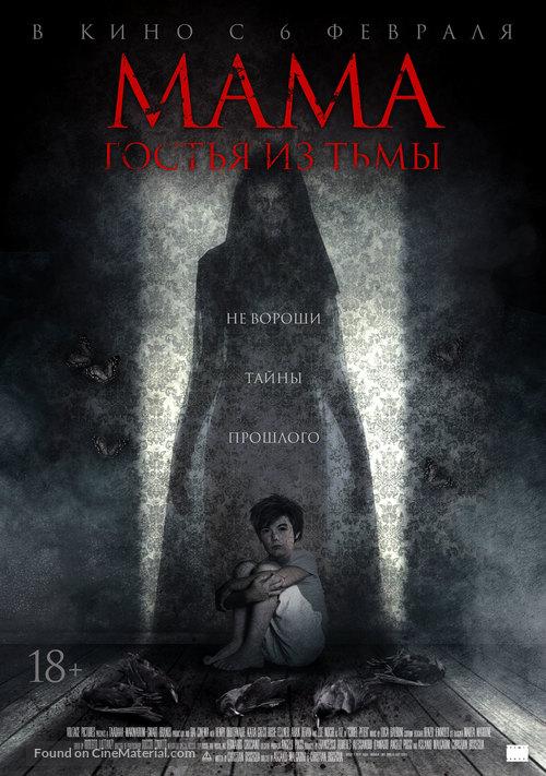 Cruel Peter - Russian Movie Poster