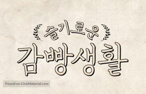 """Seulgirowun Gamppangsaenghwal"" - South Korean Logo"