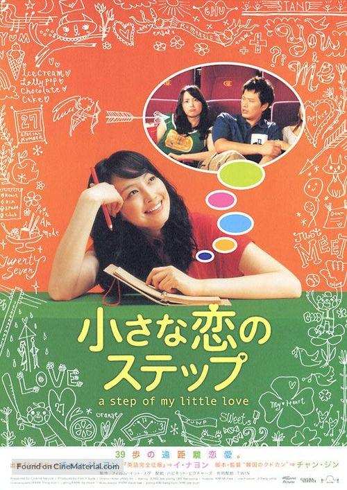 Aneun yeoja - Japanese Movie Poster