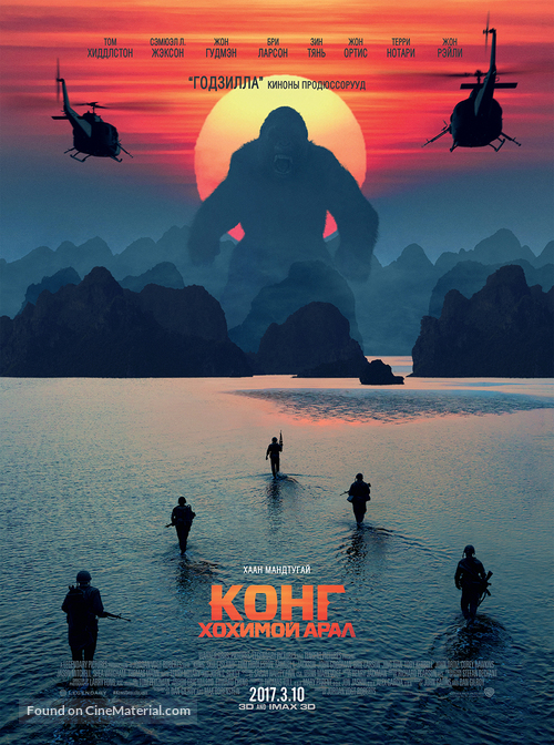 Kong: Skull Island - Mongolian Movie Poster