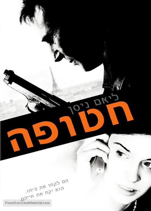 Taken - Israeli Movie Cover