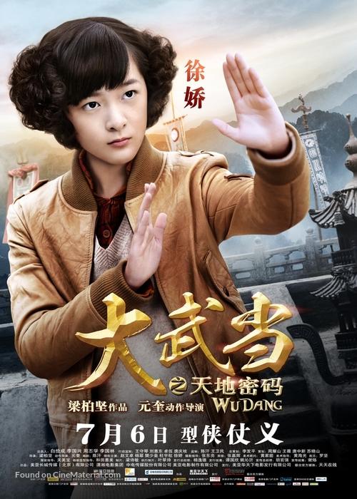 Yang Mi Wu Dang Wu Dang Chinese...