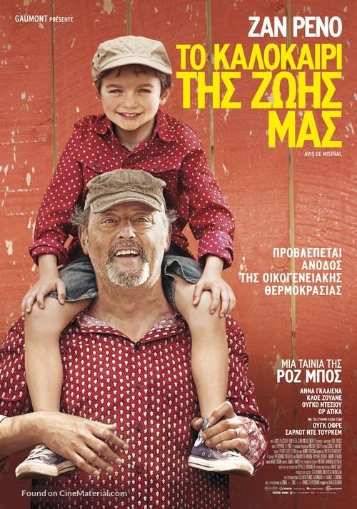Avis de mistral - Greek Movie Poster