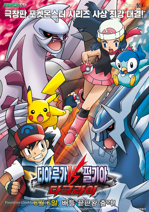 Pokemon The Rise Of Darkrai 2007 South Korean Re Release Movie