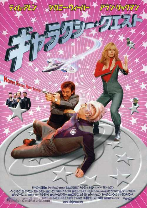 Galaxy Quest - Japanese Movie Poster