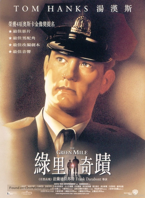 The Green Mile - Chinese Movie Poster