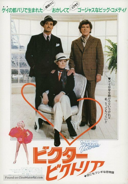Victor/Victoria - Japanese Movie Poster