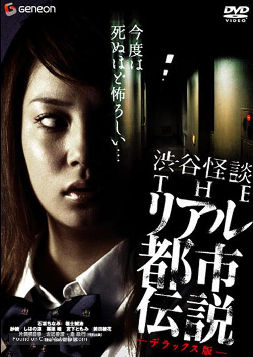 """Shibuya kaidan: The riaru toshi densetsu"" - Japanese Movie Cover"