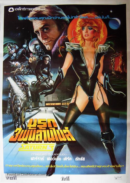Saturn 3 - Thai Movie Poster
