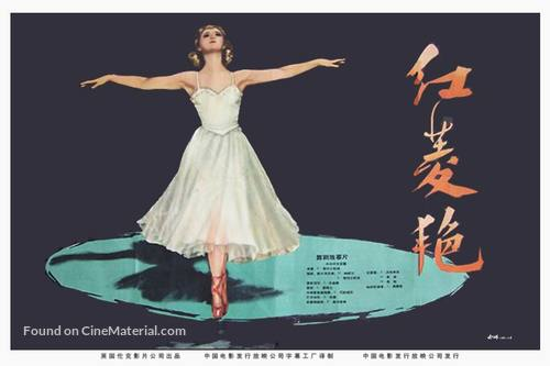 The Red Shoes - Chinese Movie Poster