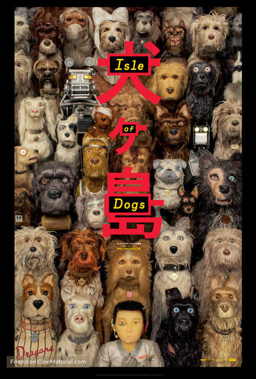 Isle Of Dogs 2018 Movie Poster