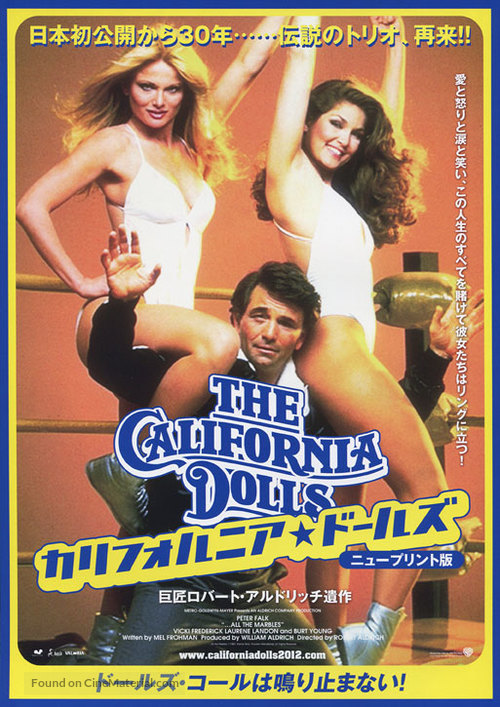 ...All the Marbles - Japanese Re-release movie poster