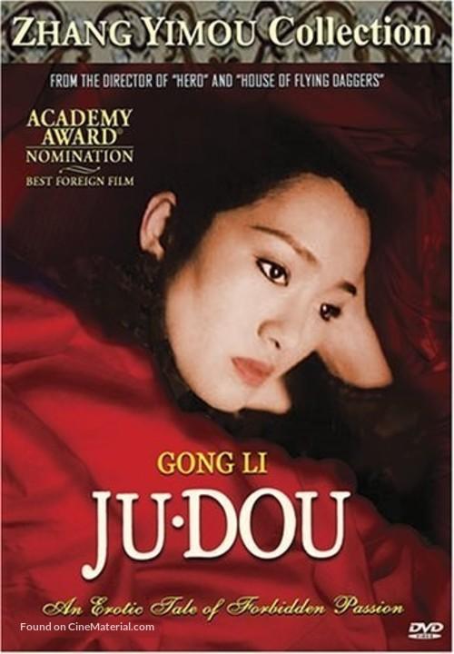 Ju Dou - DVD movie cover
