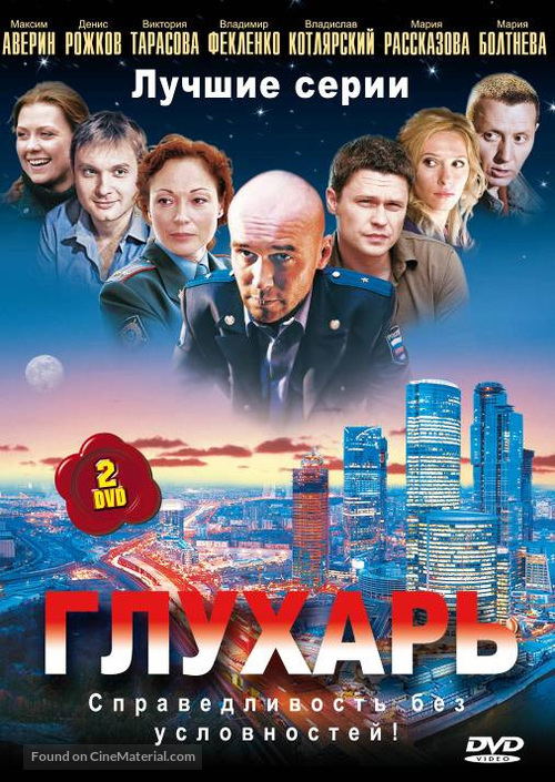 """Glukhar"" - Russian Movie Cover"