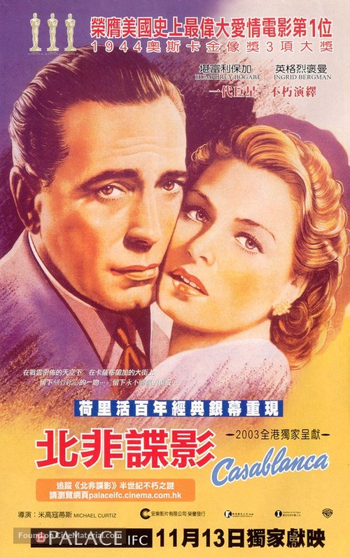 Casablanca - Hong Kong Movie Poster