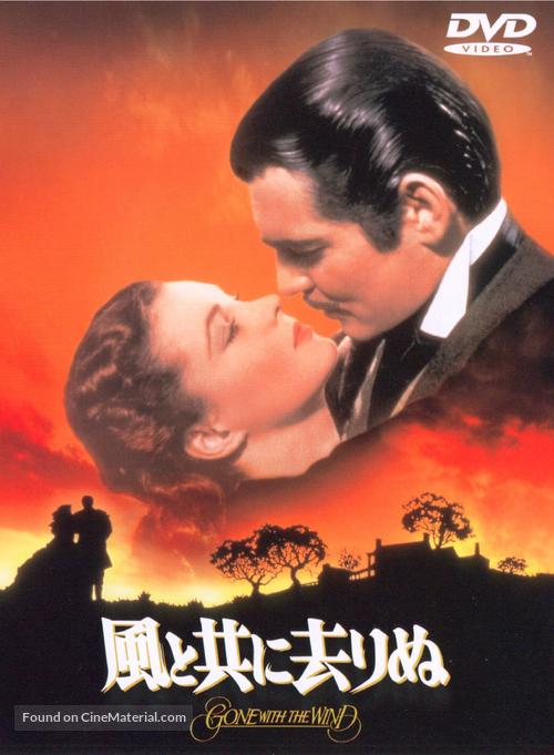Gone with the Wind - Japanese Movie Cover