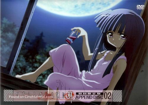 """""""Higurashi no naku koro ni: Kai"""" - Japanese Movie Cover"""