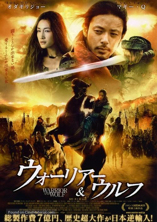 Lang zai ji - Japanese Movie Poster